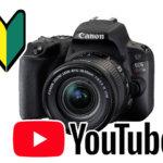 これから始めたい人のYoutube用カメラは、初級レベルのEOS Kiss X9がいいかも。